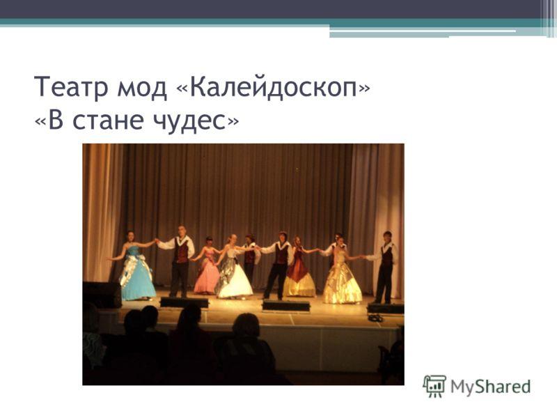 Театр мод «Калейдоскоп» «В стане чудес»