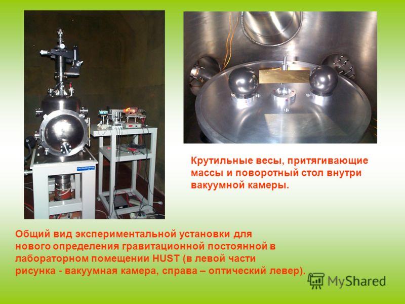 Общий вид экспериментальной установки для нового определения гравитационной постоянной в лабораторном помещении HUST (в левой части рисунка - вакуумная камера, справа – оптический левер). Крутильные весы, притягивающие массы и поворотный стол внутри