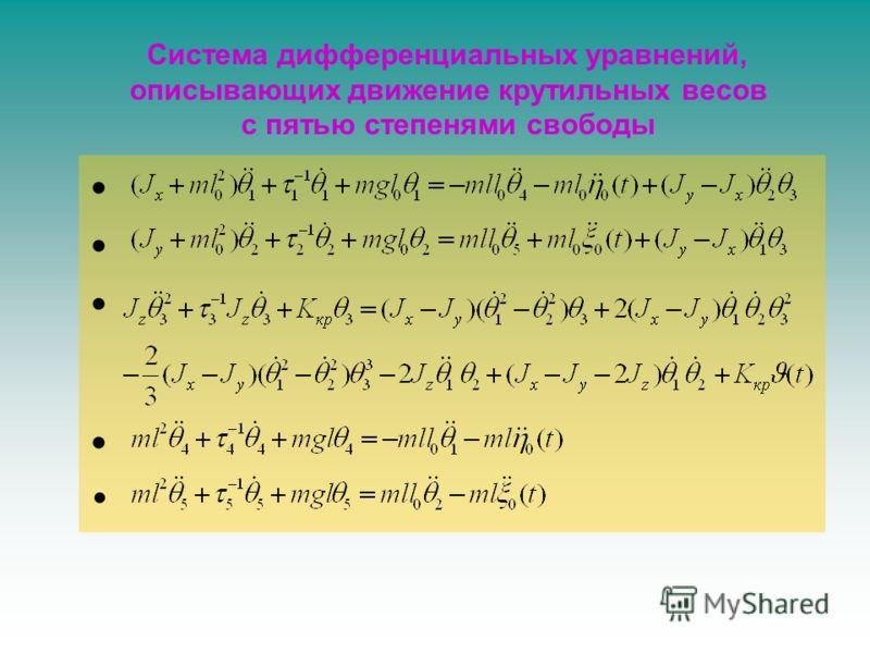 Система дифференциальных уравнений, описывающих движение крутильных весов с пятью степенями свободы