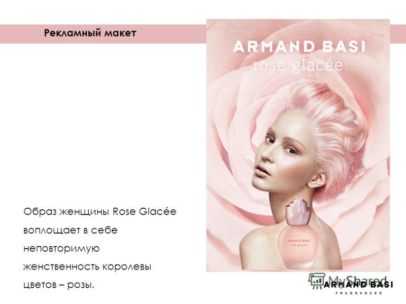 Рекламный макет Образ женщины Rose Glacée воплощает в себе неповторимую женственность королевы цветов – розы.