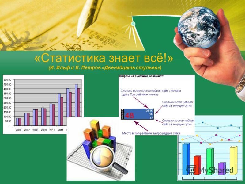 «Статистика знает всё!» (И. Ильф и Е. Петров «Двенадцать стульев»)