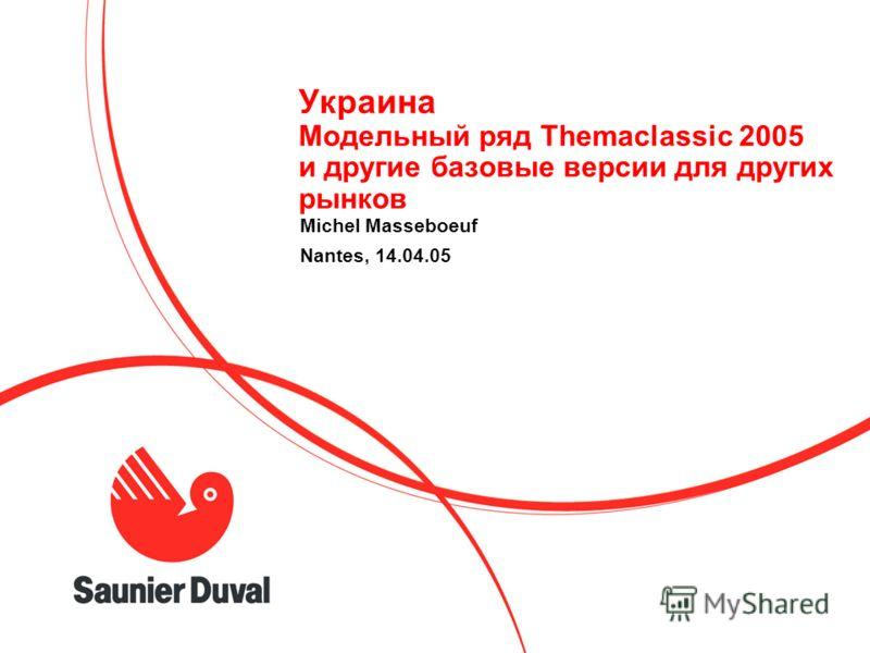 Украина Модельный ряд Themaclassic 2005 и другие базовые версии для других рынков Michel Masseboeuf Nantes, 14.04.05