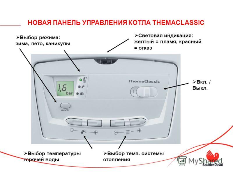 Выбор режима: зима, лето, каникулы Световая индикация: желтый = пламя, красный = отказ Вкл. / Выкл. Выбор темп. системы отопления Выбор температуры горячей воды НОВАЯ ПАНЕЛЬ УПРАВЛЕНИЯ КОТЛА THEMACLASSIC