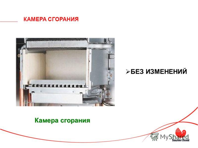Камера сгорания БЕЗ ИЗМЕНЕНИЙ КАМЕРА СГОРАНИЯ