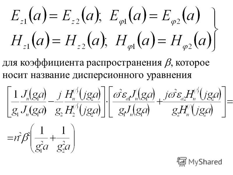 для коэффициента распространения, которое носит название дисперсионного уравнения