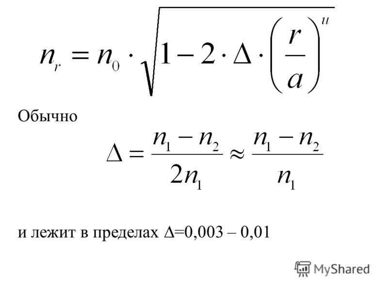 Обычно и лежит в пределах =0,003 – 0,01