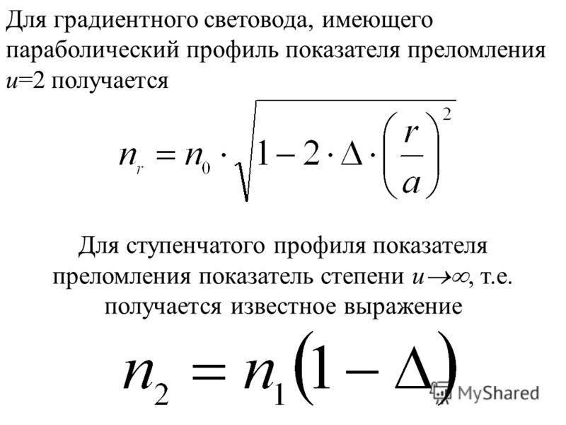 Для градиентного световода, имеющего параболический профиль показателя преломления и=2 получается Для ступенчатого профиля показателя преломления показатель степени и, т.е. получается известное выражение