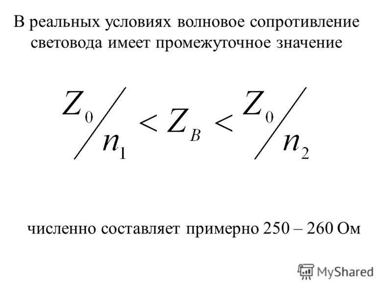 В реальных условиях волновое сопротивление световода имеет промежуточное значение численно составляет примерно 250 – 260 Ом