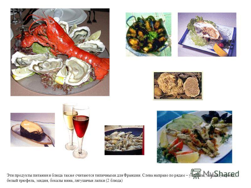 Эти продукты питания и блюда также считаются типичными для Франции. Слева направо по рядам – устрицы, мидии, устрица, белый трюфель, мидия, бокалы вина, лягушачьи лапки (2 блюда)