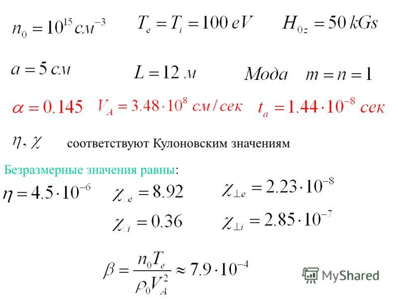 соответствуют Кулоновским значениям Безразмерные значения равны: