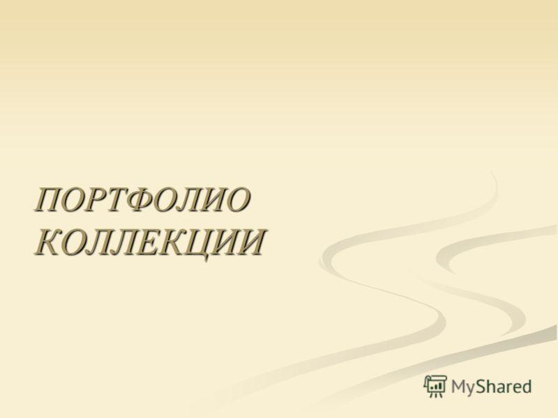 ПОРТФОЛИО КОЛЛЕКЦИИ