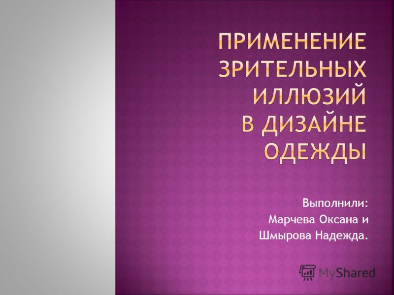 Выполнили: Марчева Оксана и Шмырова Надежда.