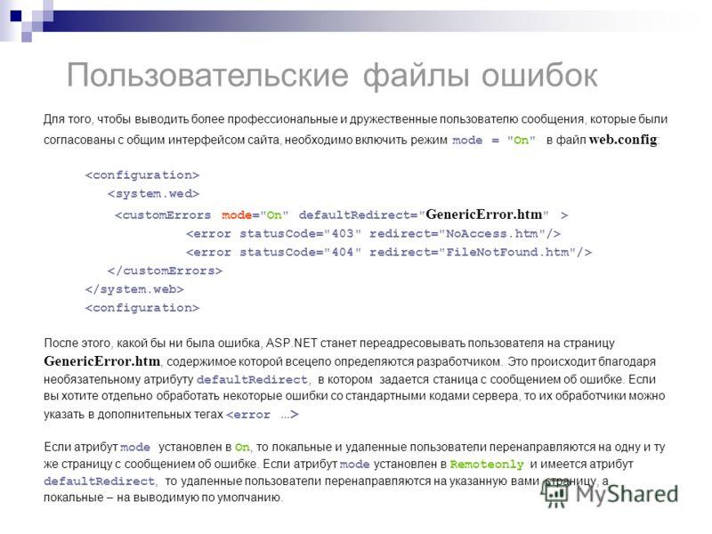 Для того, чтобы выводить более профессиональные и дружественные пользователю сообщения, которые были согласованы с общим интерфейсом сайта, необходимо включить режим mode =