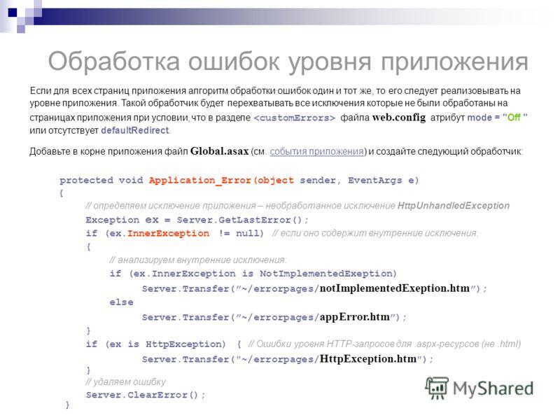 Обработка ошибок уровня приложения Если для всех страниц приложения алгоритм обработки ошибок один и тот же, то его следует реализовывать на уровне приложения. Такой обработчик будет перехватывать все исключения которые не были обработаны на страница