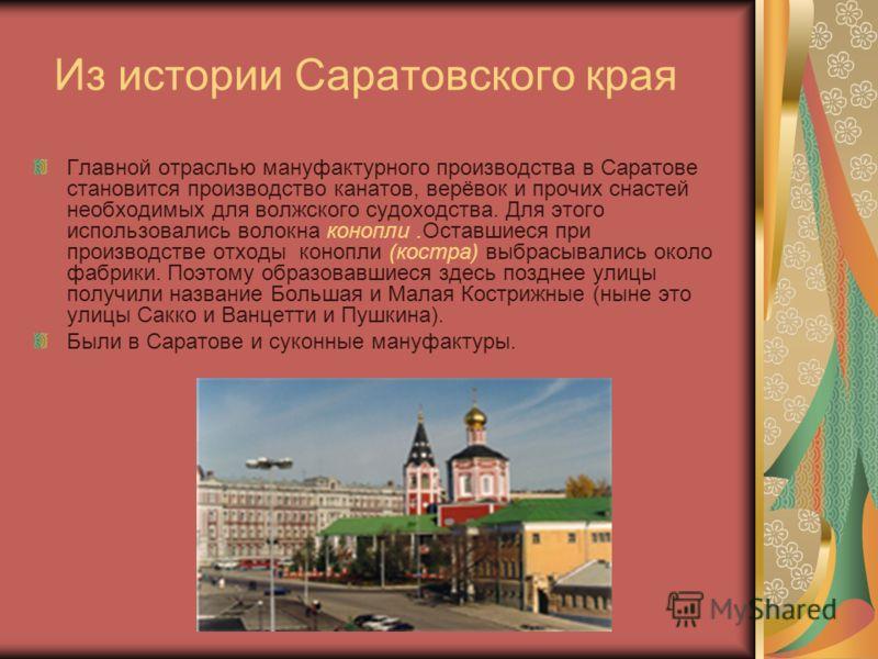 Из истории Саратовского края Главной отраслью мануфактурного производства в Саратове становится производство канатов, верёвок и прочих снастей необходимых для волжского судоходства. Для этого использовались волокна конопли.Оставшиеся при производстве