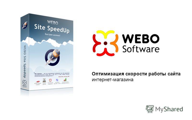Оптимизация скорости работы сайта интернет-магазина