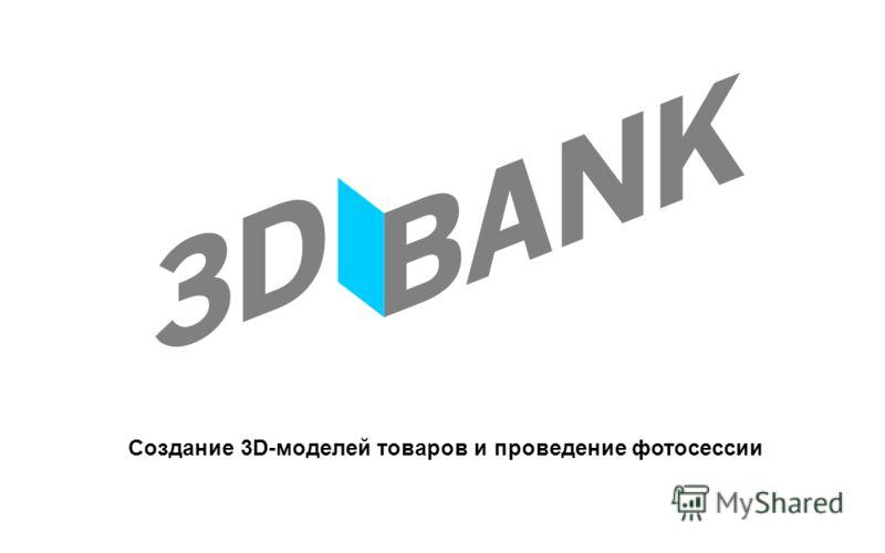 Создание 3D-моделей товаров и проведение фотосессии