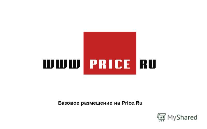 Базовое размещение на Price.Ru