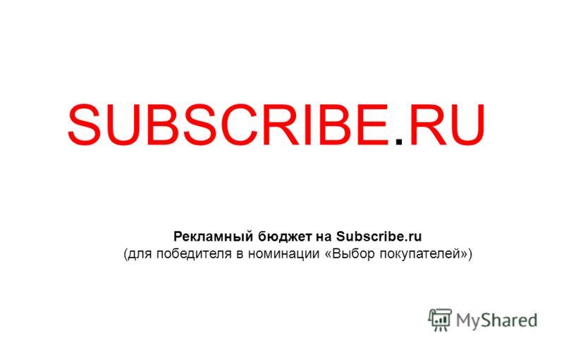 SUBSCRIBE.RU Рекламный бюджет на Subscribe.ru (для победителя в номинации «Выбор покупателей»)