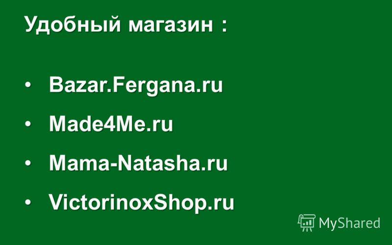 Удобный магазин : Bazar.Fergana.ruBazar.Fergana.ru Made4Me.ruMade4Me.ru Mama-Natasha.ruMama-Natasha.ru VictorinoxShop.ruVictorinoxShop.ru