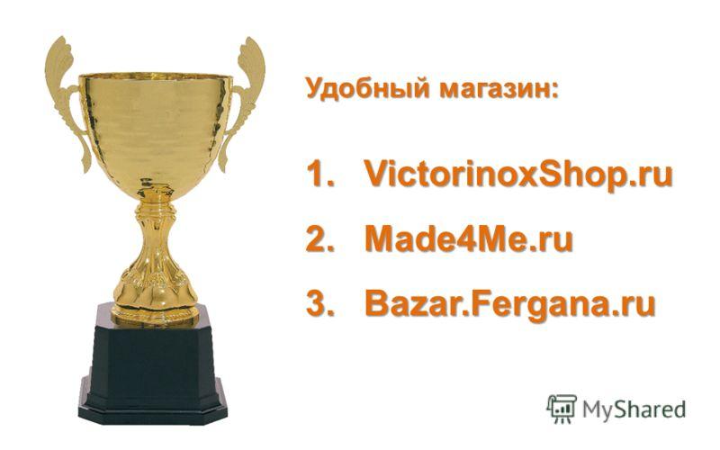 Удобный магазин: 1.VictorinoxShop.ru 2.Made4Me.ru 3.Bazar.Fergana.ru