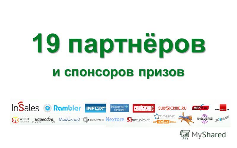 19 партнёров и спонсоров призов