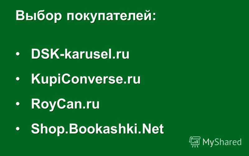 Выбор покупателей: DSK-karusel.ruDSK-karusel.ru KupiConverse.ruKupiConverse.ru RoyCan.ruRoyCan.ru Shop.Bookashki.NetShop.Bookashki.Net