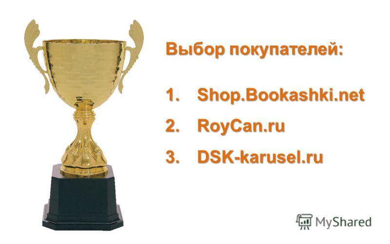 Выбор покупателей: 1.Shop.Bookashki.net 2.RoyCan.ru 3.DSK-karusel.ru
