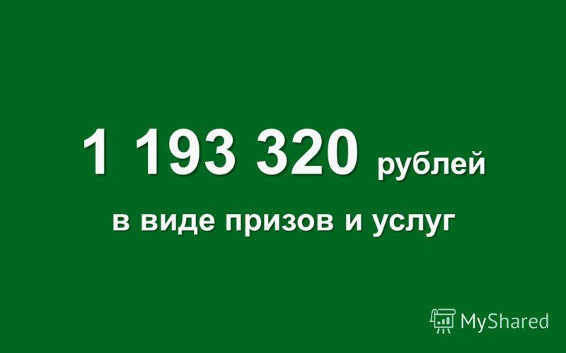 1 193 320 рублей в виде призов и услуг
