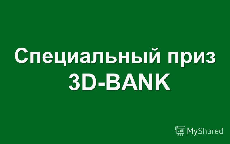 Специальный приз 3D-BANK