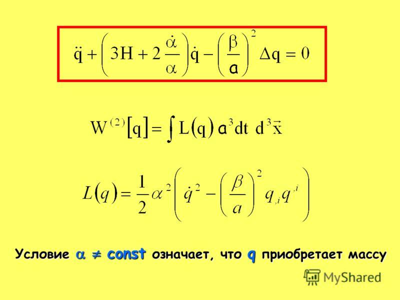 Условие const означает, что q приобретает массу