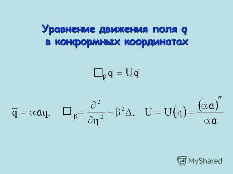 Уравнение движения поля q в конформных координатах