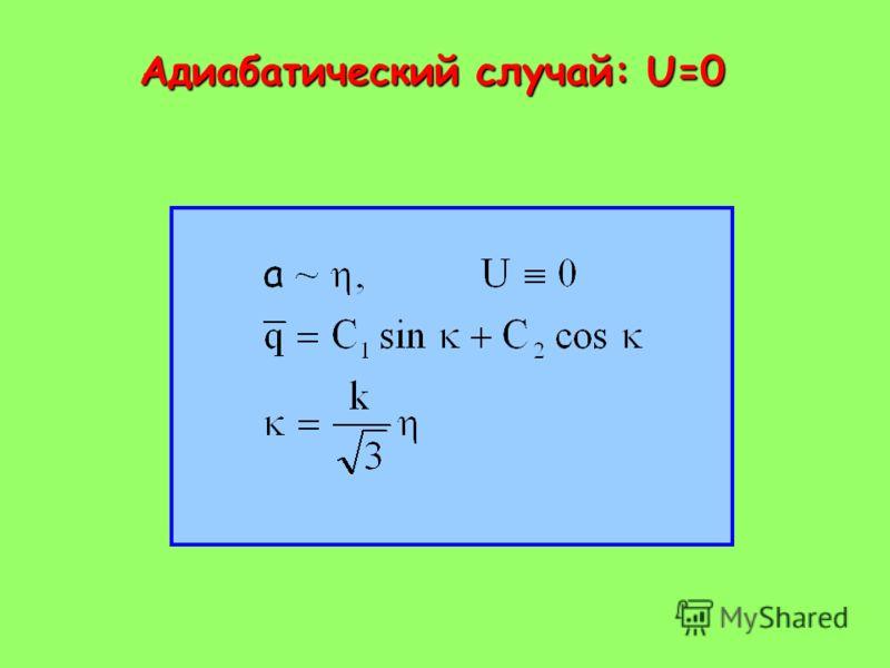 Адиабатический случай: U=0