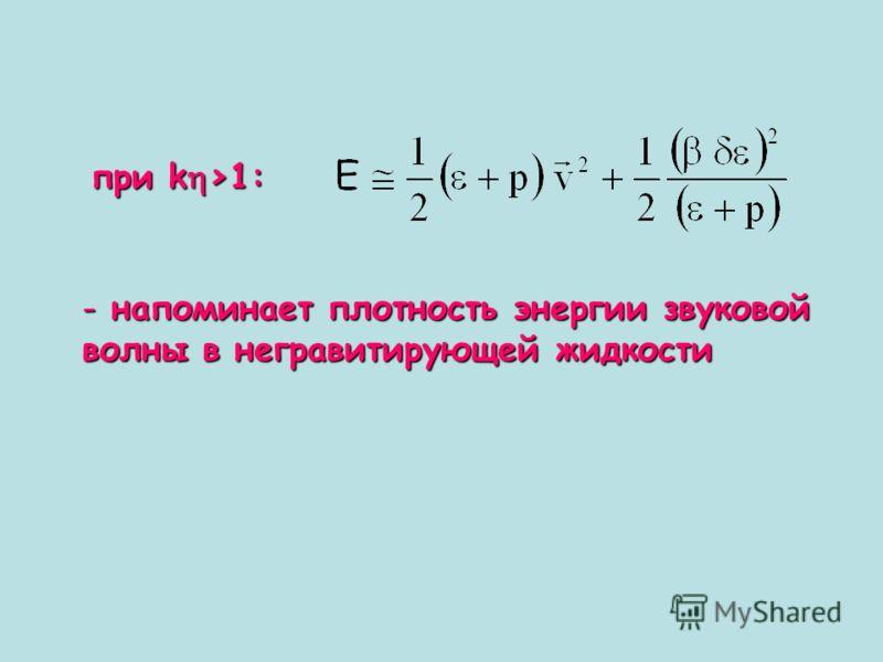 при k >1: - напоминает плотность энергии звуковой волны в негравитирующей жидкости