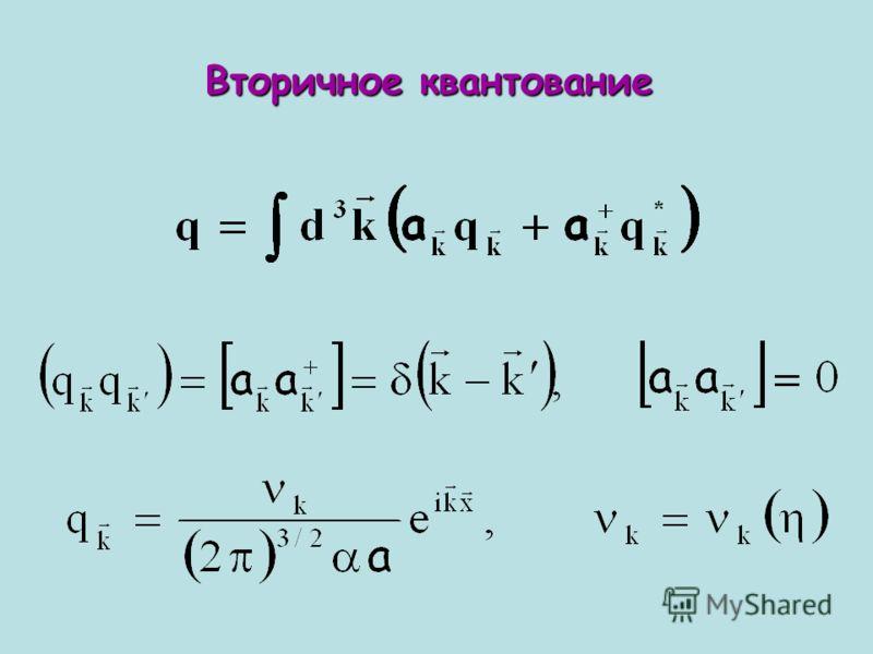 Вторичное квантование