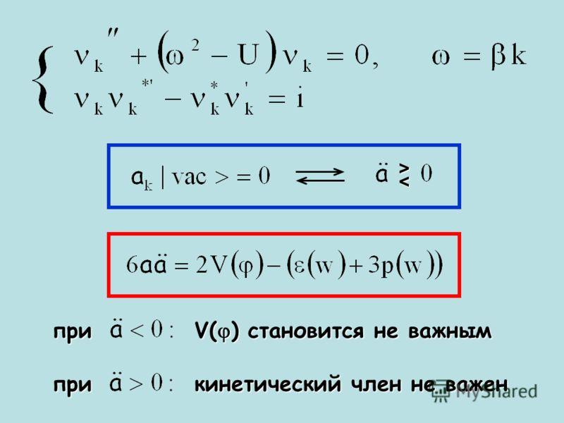 > < при при V( ) становится не важным кинетический член не важен