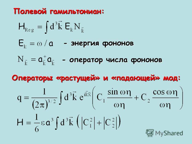 Полевой гамильтониан: - энергия фононов - оператор числа фононов Операторы «растущей» и «падающей» мод: