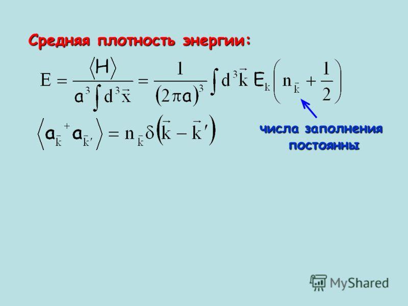 Средняя плотность энергии: числа заполнения постоянны