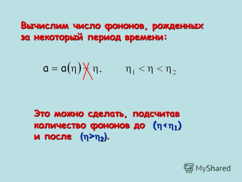 Вычислим число фононов, рожденных за некоторый период времени: Это можно сделать, подсчитав количество фононов до ( 2 ).