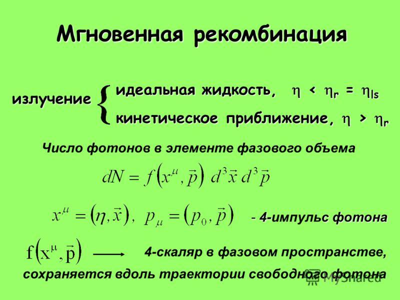 Мгновенная рекомбинация излучение идеальная жидкость, < r = ls кинетическое приближение, > r - 4-с фотона - 4-импульс фотона 4-скаляр в фазовом пространстве, Число фотонов в элементе фазового объема сохраняется вдоль траектории свободного фотона