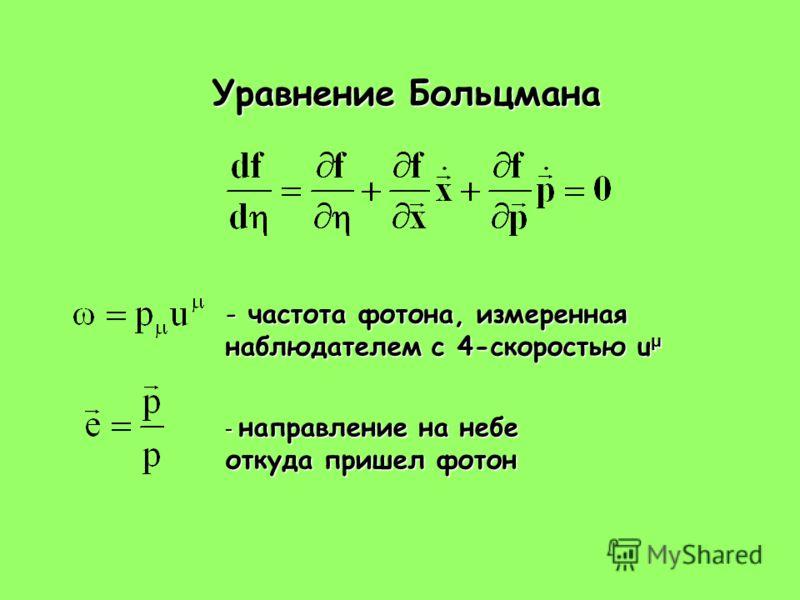 Уравнение Больцмана - частота фотона, измеренная наблюдателем с 4-скоростью u μ - направление на небе откуда пришел фотон