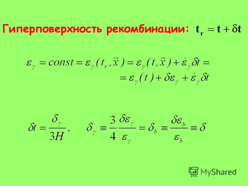 Гиперповерхность рекомбинации: