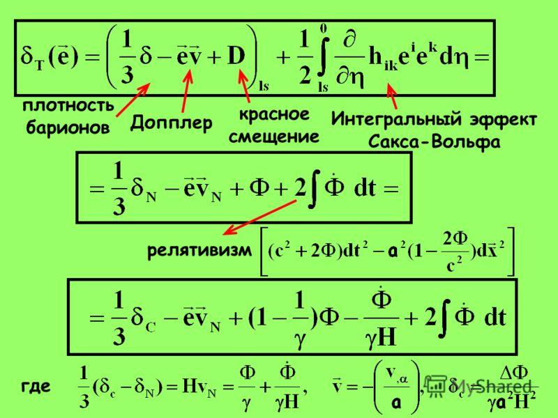 плотность барионов Допплер красное смещение Интегральный эффект Сакса-Вольфа релятивизм где