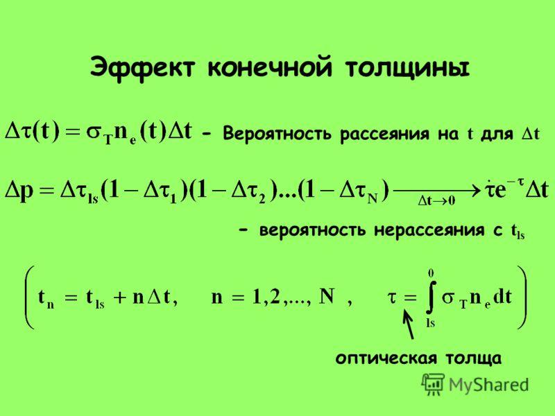 Эффект конечной толщины - Вероятность рассеяния на t для t оптическая толща - вероятность нерассеяния с t ls