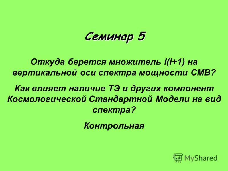 Семинар 5 Откуда берется множитель l(l+1) на вертикальной оси спектра мощности CMB? Как влияет наличие ТЭ и других компонент Космологической Стандартной Модели на вид спектра? Контрольная