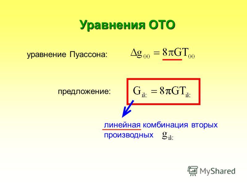 Уравнения ОТО уравнение Пуассона: предложение: линейная комбинация вторых производных