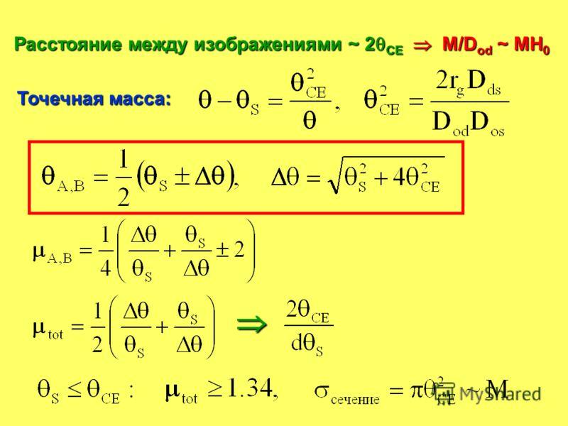 Расстояние между изображениями ~ 2 CE M/D od ~ MH 0 Точечная масса: