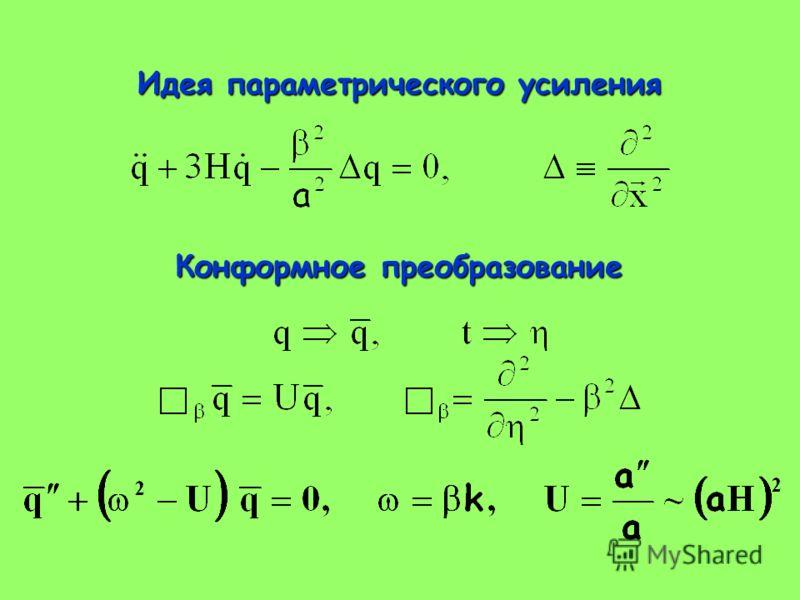 Идея параметрического усиления Конформное преобразование