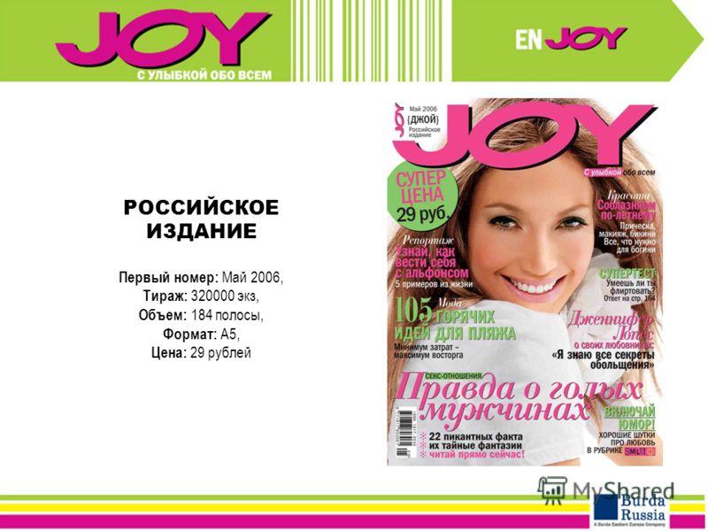 РОССИЙСКОЕ ИЗДАНИЕ Первый номер: Май 2006, Тираж: 320000 экз, Объем: 184 полосы, Формат: А5, Цена: 29 рублей