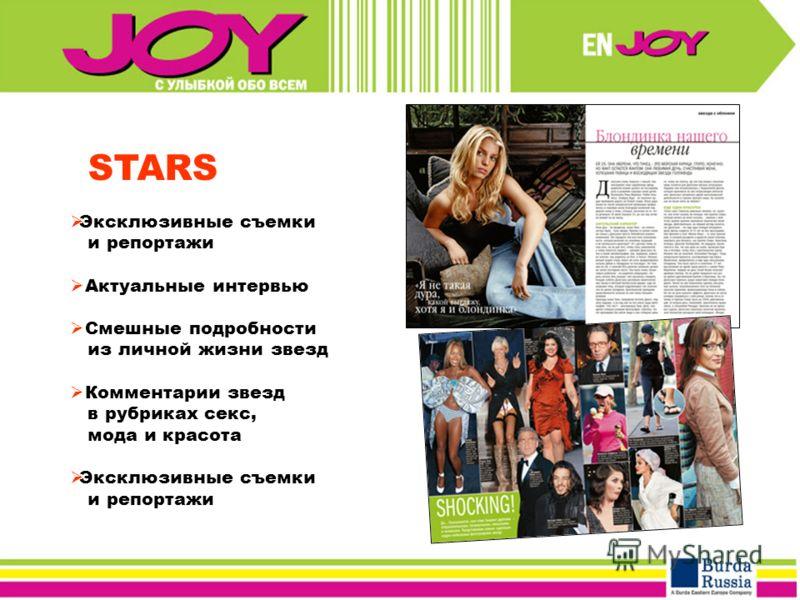 STARS Эксклюзивные съемки и репортажи Актуальные интервью Смешные подробности из личной жизни звезд Комментарии звезд в рубриках секс, мода и красота Эксклюзивные съемки и репортажи